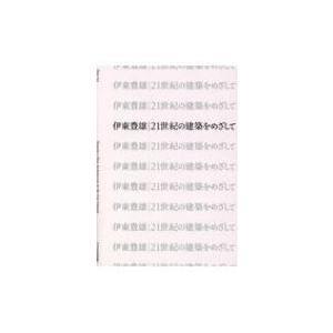伊東豊雄 21世紀の建築をめざして / 伊東豊雄  〔本〕 hmv