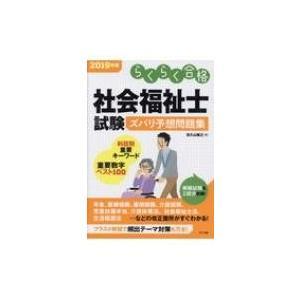 社会福祉士試験ズバリ予想問題集 2019年版 / 佐久山敏之  〔本〕|hmv