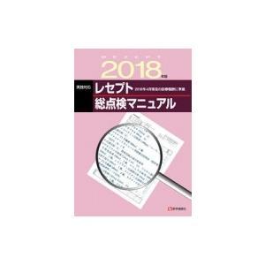 レセプト総点検マニュアル 2018年版 / 医学通信社  〔本〕|hmv