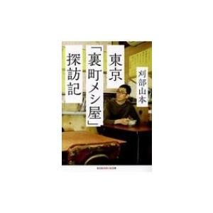東京「裏町メシ屋」探訪記 光文社知恵の森文庫 / 刈部山本  〔文庫〕