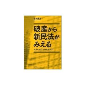発売日:2018年06月 / ジャンル:社会・政治 / フォーマット:本 / 出版社:日本評論社 /...