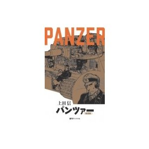 PANZER 《完全復刻版》 / 上田信  〔本〕|hmv