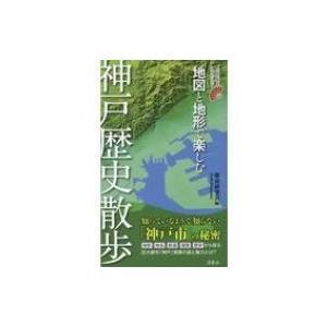 地図と地形で楽しむ神戸歴史散歩 歴史新書 / 都市研究会  〔新書〕 hmv
