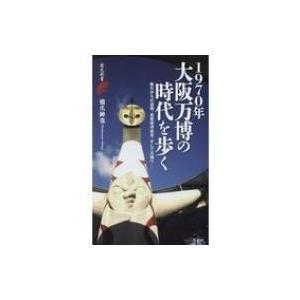 1970年大阪万博の時代を歩く 歴史新書 / 橋爪紳也  〔新書〕 hmv