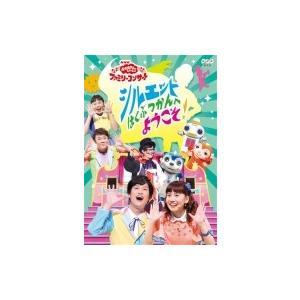 NHK「おかあさんといっしょ」ファミリーコンサート シルエットはくぶつかんへようこそ!  〔DVD〕|hmv