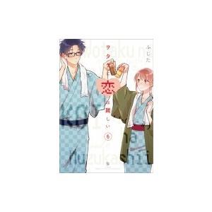 ヲタクに恋は難しい 6 / ふじた  〔本〕|hmv