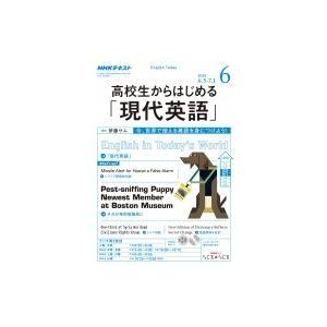 NHKラジオ 高校生からはじめる現代英語 2018年 6月号 NHKテキスト / 雑誌  〔雑誌〕|hmv