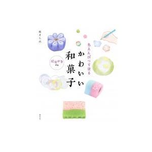 発売日:2018年06月 / ジャンル:アート・エンタメ / フォーマット:本 / 出版社:淡交社 ...