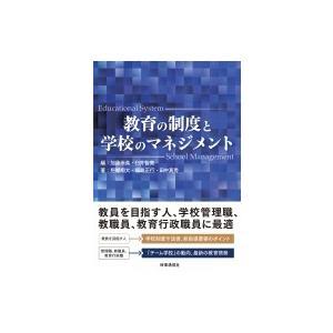 教育の制度と学校のマネジメント / 加藤崇英  〔本〕|hmv
