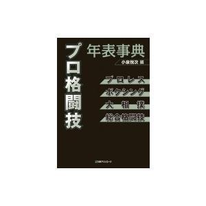 発売日:2018年06月 / ジャンル:実用・ホビー / フォーマット:辞書・辞典 / 出版社:日外...