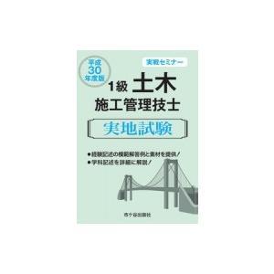 実戦セミナー 1級土木施工管理技士実地試験 平成30年度版 / 高瀬幸紀 〔本〕