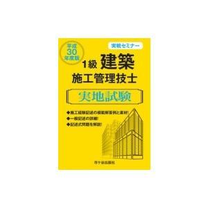 実戦セミナー 1級建築施工管理技士実地試験 平成30年度版 / 宮下真一  〔本〕 hmv