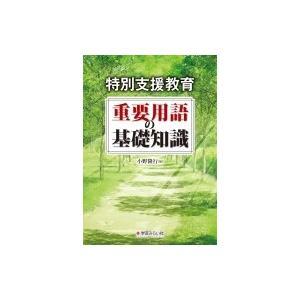 特別支援教育重要用語の基礎知識 / 小野隆行  〔本〕|hmv
