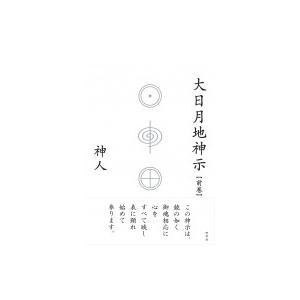 発売日:2018年05月 / ジャンル:哲学・歴史・宗教 / フォーマット:本 / 出版社:野草社 ...