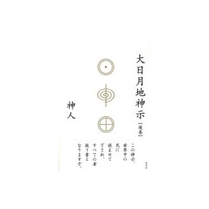発売日:2018年05月 / ジャンル:哲学・歴史・宗教 / フォーマット:本 / 出版社:新泉社 ...