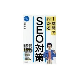 発売日:2018年05月 / ジャンル:建築・理工 / フォーマット:本 / 出版社:技術評論社 /...