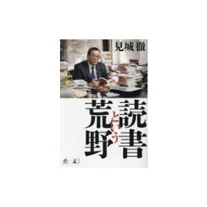読書という荒野 News Picks Book / 見城徹  〔本〕|hmv