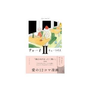 チャー子 2 CUE COMICS / キューライス  〔コミック〕|hmv