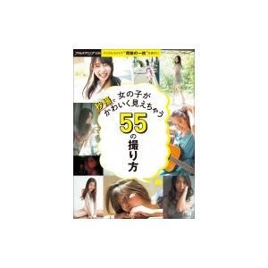 発売日:2018年06月 / ジャンル:アート・エンタメ / フォーマット:ムック / 出版社:玄光...