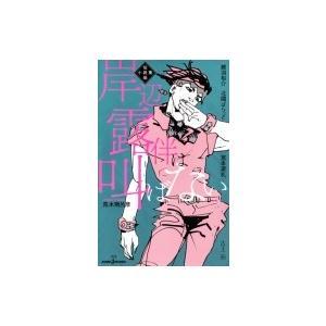 発売日:2018年06月 / ジャンル:文芸 / フォーマット:本 / 出版社:集英社 / 発売国:...