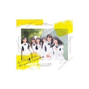 けやき坂46(ひらがなけやき) / 走り出す瞬間 【TYPE-A】(+Blu-ray)  〔CD〕
