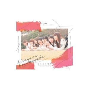 けやき坂46(ひらがなけやき) / 走り出す瞬間 【TYPE-B】(+Blu-ray)  〔CD〕