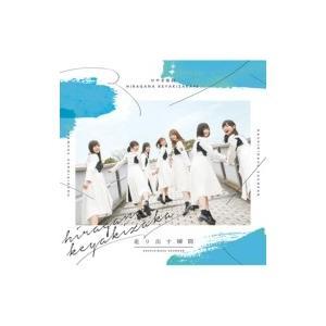 けやき坂46(ひらがなけやき) / 走り出す瞬間  〔CD〕