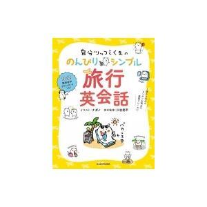 発売日:2018年06月 / ジャンル:語学・教育・辞書 / フォーマット:本 / 出版社:Kado...
