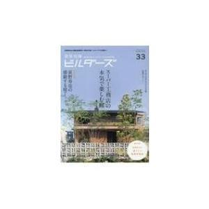建築知識ビルダーズ No.33 エクスナレッジムック / 雑誌  〔ムック〕 hmv