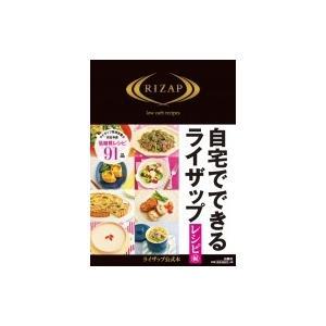 自宅でできるライザップ レシピ編 / Rizap  〔本〕