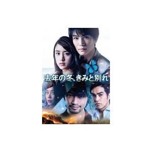 【初回仕様】 去年の冬、きみと別れ  〔DVD〕 hmv
