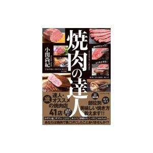 発売日:2018年06月 / ジャンル:実用・ホビー / フォーマット:本 / 出版社:ダイヤモンド...