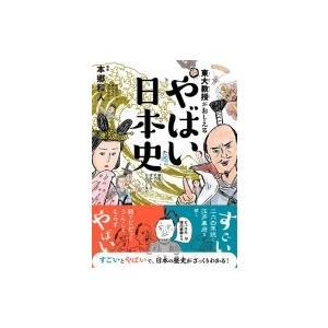 東大教授がおしえるやばい日本史 / 本郷和人 〔本〕