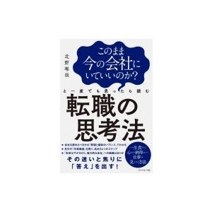 発売日:2018年06月 / ジャンル:ビジネス・経済 / フォーマット:本 / 出版社:ダイヤモン...