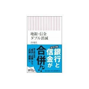 発売日:2018年06月 / ジャンル:ビジネス・経済 / フォーマット:新書 / 出版社:朝日新聞...