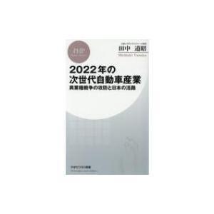 2022年の次世代自動車産業 異業種戦争の攻防と日本の活路 PHPビジネス新書 / 田中道昭  〔新書〕|hmv