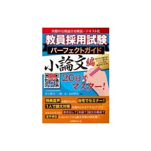 発売日:2018年07月 / ジャンル:社会・政治 / フォーマット:本 / 出版社:学芸みらい社 ...