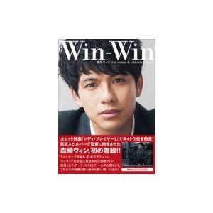 森崎ウィン 1st Visual  &  Interview BOOK 「win-win」 / 森崎ウィン  〔本〕 hmv