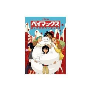 ベイマックス/帰ってきたベイマックス  〔DVD〕|hmv