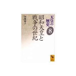 発売日:2018年07月 / ジャンル:哲学・歴史・宗教 / フォーマット:文庫 / 出版社:講談社...