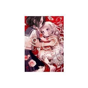 パルフェ 2 おねロリ百合アンソロジー IDコミックス / 百合姫コミックス / アンソロジー  〔コミック〕|hmv