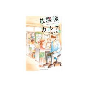 放課後カルテ 16 Be Love Kc / 日生マユ  〔コミック〕|hmv