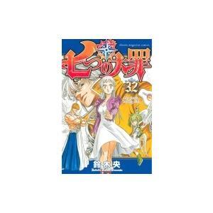 七つの大罪 32 週刊少年マガジンKC / 鈴木央  〔コミック〕|hmv