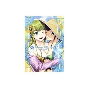 すんどめ!!ミルキーウェイ 4 ヤングジャンプコミックス / ふなつかずき  〔コミック〕|hmv