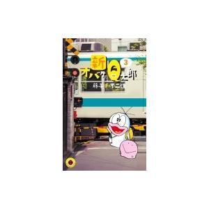 新オバケのQ太郎 3 てんとう虫コミックス / 藤子F不二雄 フジコフジオエフ  〔コミック〕|hmv