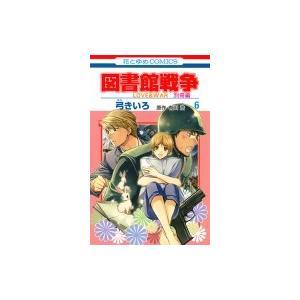 図書館戦争 LOVE & WAR 別冊編 6 花とゆめコミックス / 弓きいろ  〔コミック〕|hmv