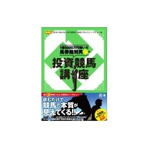 1億5000万円稼いだ馬券裁判男卍の投資競馬講座 / 卍 (Book)  〔本〕|hmv