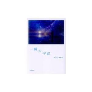 一瞬の宇宙 / KAGAYA  〔本〕 hmv