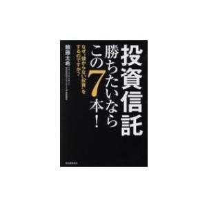 発売日:2018年06月 / ジャンル:実用・ホビー / フォーマット:本 / 出版社:河出書房新社...