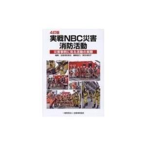 実戦NBC災害消防活動 災害事例に見る活動の実際 4訂版 / 全国消防長会  〔本〕|hmv